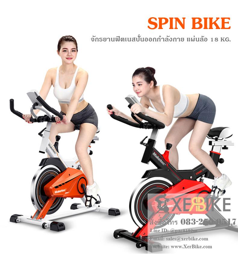 การปั่นจักรยาน เพื่อสุขภาพที่ดี จักรยานฟิตเนส